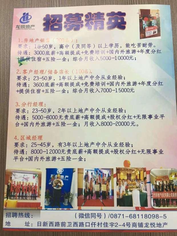 云南龙悦房地产经纪有限公司