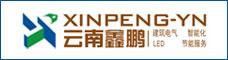云南鑫鵬新技術發展有限公司