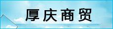 云南厚庆商贸有限公司
