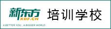 云南新东方培训学校