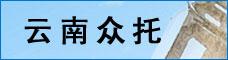云南众托人力资源开发有限责任公司