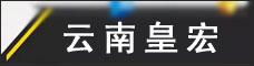 云南皇宏能源科技有限公司