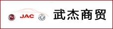 云南武杰商贸有限公司
