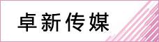 云南卓新传媒有限公司