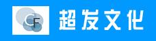 云南超发文化传播有限公司