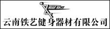 云南鐵藝健身器材有限公司