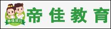 云南帝佳教育信息咨詢有限公司