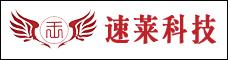 云南速莱科技有限公司