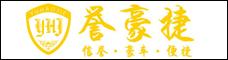云南誉豪捷汽车贸易有限公司