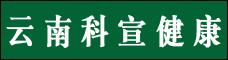 云南科宣健康信息咨詢有限公司