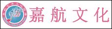 云南嘉航文化傳播有限公司