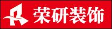 云南榮研裝飾工程有限公司