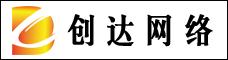 云南創達網絡科技有限公司
