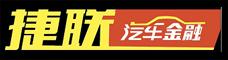 云南捷联汽车销售有限公司