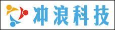 云南冲浪科技有限公司