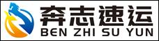 云南奔志商貿有限公司