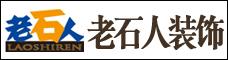 云南老石人装饰材料有限公司