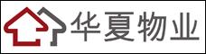 云南華夏物業服務有限公司