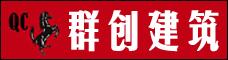 云南群创建筑工程有限公司