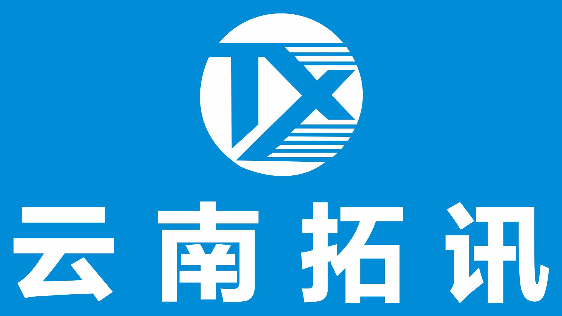 云南拓讯信息科技有限公司