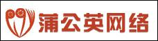 昆明蒲公英網絡科技有限公司