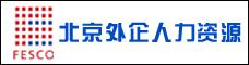 北京外企人力資源服務云南有限公司