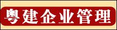 云南粵建企業管理有限公司