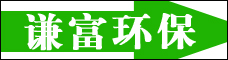 云南謙富環保科技有限公司