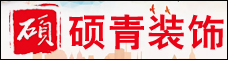 云南硕青装饰工程有限公司