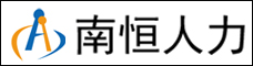 云南南恒人力資源管理有限公司