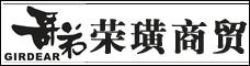 昆明榮璜商貿有限公司