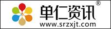 深圳市單仁資訊有限公司昆明分公司