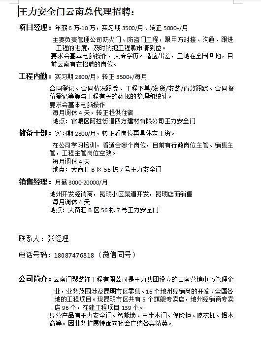 云南门聚装饰工程有限公司