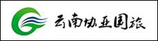 云南协亚国际旅行社有限公司