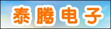 云南泰騰電子商務有限公司