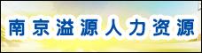 南京溢源人力资源有限公司