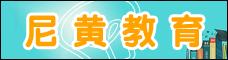 云南尼黃教育信息咨詢有限公司