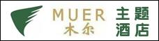 云南木爾主題酒店有限公司