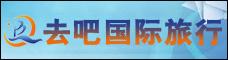 云南去吧國際旅行社有限公司