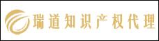 云南瑞道知識產權代理有限公司