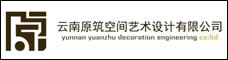 云南原筑空間藝術設計有限公司