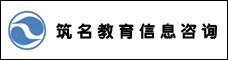 云南筑名教育信息咨询有限公司