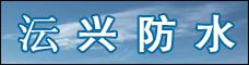 云南沄兴防水工程有限公司