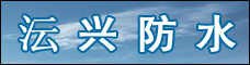 云南沄興防水工程有限公司