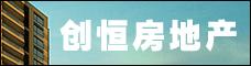 云南創恒房地產營銷有限公司
