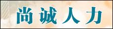 云南尚誠人力資源服務有限公司