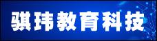 云南騏瑋教育科技有限公司