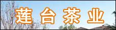 云南蓮臺茶業有限公司
