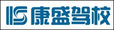 云南尚達汽車駕駛服務有限公司