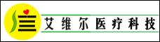 云南艾維爾醫療科技有限公司